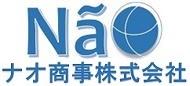 ナオ商事株式会社